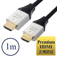 プレミアムHDMIケーブル(Premium HDMI認証取得品・4K/60p・18Gbps・HDR対応・1m)