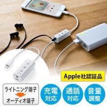 ライトニングオーディオ変換アダプタ(Lightning変換アダプタ・3.5mmオーディオ端子・充電ポート内蔵・MFi認証品)