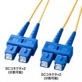 光ファイバケーブル(SC-SCコネクタ・コア径9.2ミクロン・シングルモード・1m)