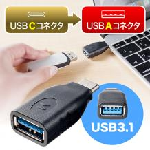 USB Type-C/USB A変換アダプター(USB3.1 Gen1規格対応)