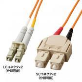 光ファイバケーブル(屋内用・2芯・LC-SCコネクタ・コア径50ミクロン・マルチモード・1.5m)