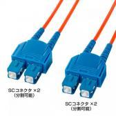 光ファイバケーブル(屋内用・2芯・SC-SCコネクタ・コア径50ミクロン・マルチモード・1.5m)
