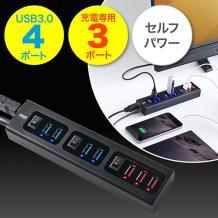 USB3.0ハブ(セルフパワー/ACアダプター付・電源スイッチ付・4ポート+2.1A充電ポート×3)