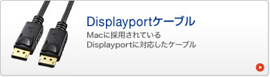 Displayportケーブル
