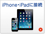 iPhone・iPadに接続